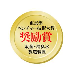 東京都ベンチャー技術大賞奨励賞を受賞,衛生装置