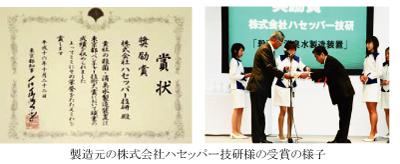 授賞式,東京都ベンチャー技術大賞奨励賞,ハセッパー技研